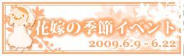 花嫁の季節 バナー.jpg