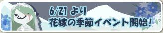 花嫁の季節イベント.jpg